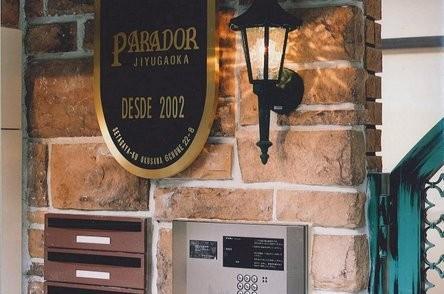 パラドール自由が丘(世田谷区、2002年、RC3F、集合住宅)