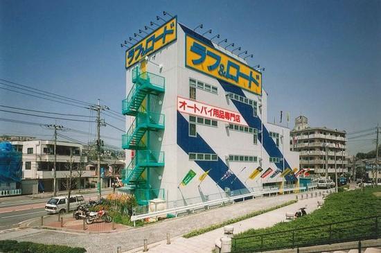 ラフ&ロード横浜店(神奈川県横浜市、1997年、店舗、S4F)