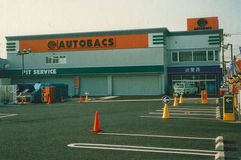 オートバックス辻堂店(神奈川県藤沢市、店舗、S1F、1998年)
