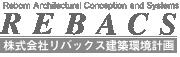 リバックス - 株式会社リバックス建築環境計画